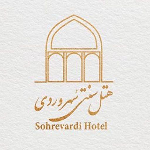 هتل سنتی سهروردی